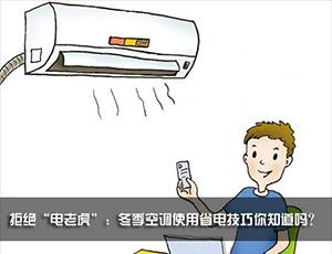 冬季空调使用省电技巧你知道吗?