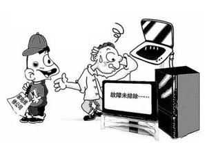春节期间购买家电 注意保修和包修服